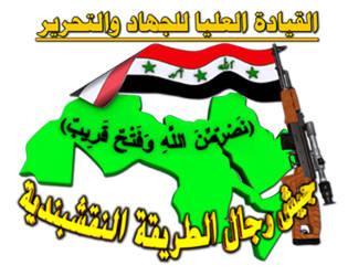 الموقع الرسمي لجيش رجال الطريقة النقشبندية